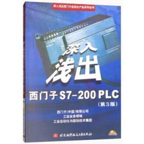 深入浅出西门子S7-200PLC(附光盘第3版) 正版 西门子(中国)有限公司  9787811241150