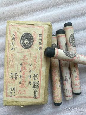 老墨,古墨一包,时代不祥。玉合兴墨工厂出品字样。整包30克×8支,未折原封。