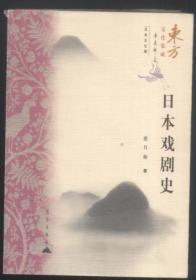 日本戏剧史 -季羡林主编东方文化集成一版一印