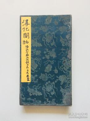 明万历十年(1582年)上海潘允谅刻本、《淳化阁帖》卷四一册全、据宋贾似道本翻刻、共有银锭雯十三处、卷怀书屋旧藏