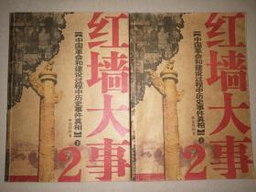 红墙大事2----中国革命和建设过程中历史事件真相(上下)