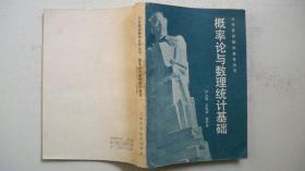 1982年上海科学技术出版社出版发行《概率论与数理统计基础》(一版一印、俆承彝签赠本)
