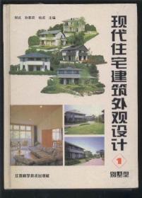 现代住宅建筑外观设计(1):别墅型  【彩版硬精装】