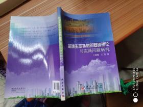 科学版研究生教学丛书:区域生态补偿的基础理论与实践问题研究