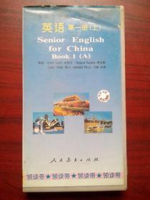 高中英语领读磁带1盒(3盘),高中英语第一册上,高中英语1995-1998年版,高中英语磁带第一册