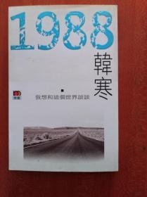韩寒:1988我想和这个世界谈谈             (16开)《110》
