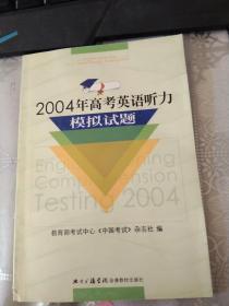 2004骞撮珮鑰冭嫳璇惉鍔涙ā鎷熻瘯棰�
