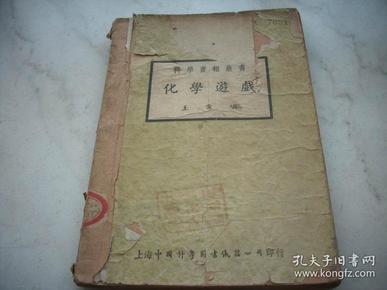 民国36年-上海中国科学图书仪器公司出版-王常 编【化学游戏】!封面底品差