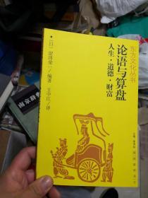 论语与算盘;人生・道德・财富(东方文化丛书) 高于九品      新GG2