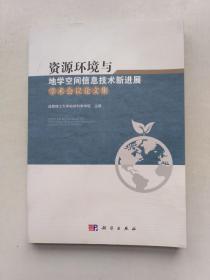资资源环境与地学空间信息技术新进展(学术会议论文集)