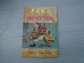 中国成药(药品宣传单,套装14种全,品好,大约七八十年代。详见书影)