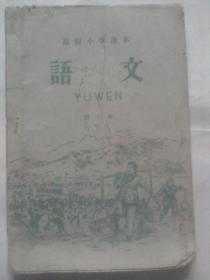 语文----高级小学课本第三册(1959年版)