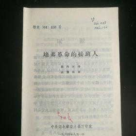 《培养革命的接班人(贾进财让贤)》1964年湖北省委办公厅印
