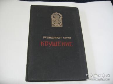 俄文原版  幻灭