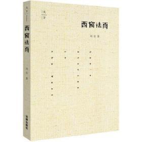 西窗法雨(精) 正版 刘星  9787511850157