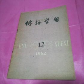 俄语学习1962.12