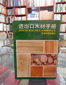 进出口木材手册 一版一印
