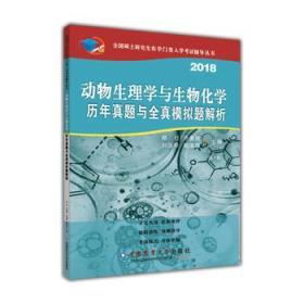2018动物生理学与生物化学历年真题与全真模拟题 正版 郑行 乔惠理  9787565519086