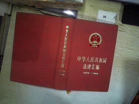 中华人民共和国法律汇编1979-1984