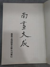 南画大成 (第一卷 兰竹)