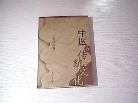 中医与传统文化