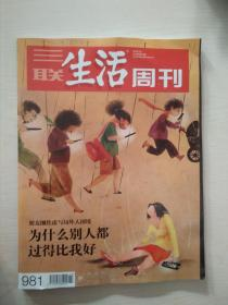 三联生活周刊2018-14(981)