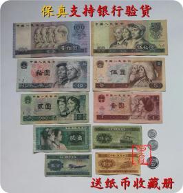 保真第四套人民币全套真币 四版纸币全套旧品