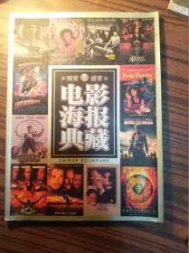 电影海报典藏                       (大16开)《119》