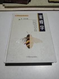 现代农业科技专著大系:蜜蜂学(一版一印)