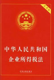 中华人民共和国企业所得税法(实用版) 正版 法制办公室  9787802269507