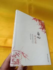 启功谈艺录:张志和学书笔记
