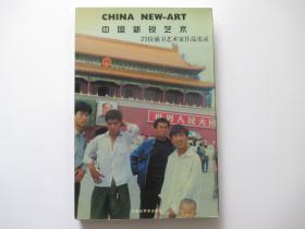 中国新锐艺术 23位前卫艺术家作品实录