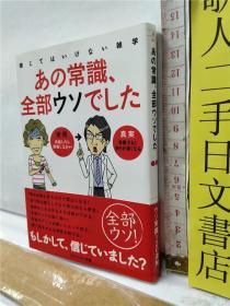 あの常识、全部ウソでした    64开散本文库综合书    日文原版