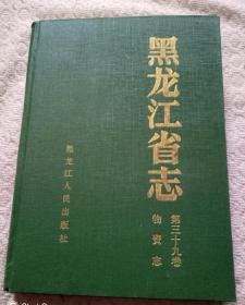 黑龙江省志物资志(第39卷)