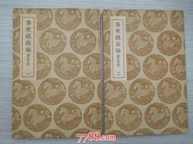 伤寒总病论 附札记 一;二。中华民国二十六年,保真包老,正版原版书。2本,扉页有笔记。详见书影