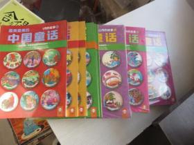 最美最美的中国童话:台湾汉声❤世纪经典版本(1--12月的故事) 1月少上  4--12月未开封 共35本