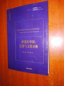 仲裁在中国:法律与文化分析              (16开)《110》