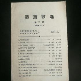 《活页歌选》1965年第二期,安徽
