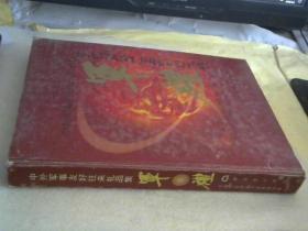 中外军事友好往来礼品集【【军礼】】精装只印2000册。。。
