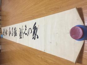 民国日本印刷书法长卷,长2.7米,有书法三幅