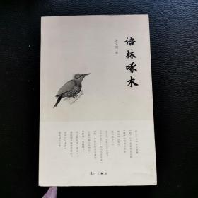 中国文化通识小丛书——语林啄木