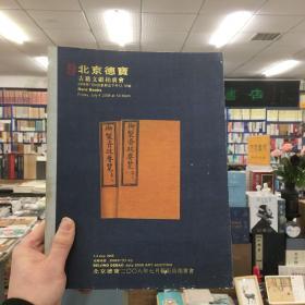 北京德宝2008年七月艺术品拍卖会--古籍文献拍卖