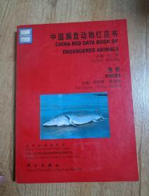 中国濒危动物红皮书·鱼类