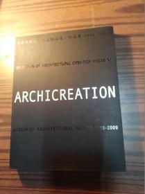 建筑创作杂志精品集:作品集2003---2009                       (16开,品好)《119》