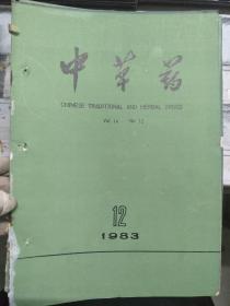 《中草药 1980 V.11 N.12》蒙古苍耳种仁中的有毒成分、夏天无注射液中总生物碱含量的比色测定、十种藏药中微量元素的测定、话嘉兰栽培研究初报.......