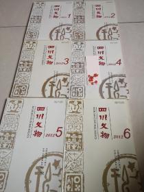 四川文物期刊 2012年1—6刊 双月刊 全年本