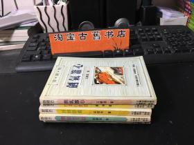 诗词坊-剑气箫心、清诗的春夏、萧瑟金元调、诗词趣话、杜甫心影录(5册合售)