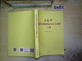 习近平新时代中国特色社会主义思想三十讲(16开).