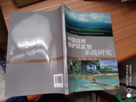 中国自然保护区区划系统研究