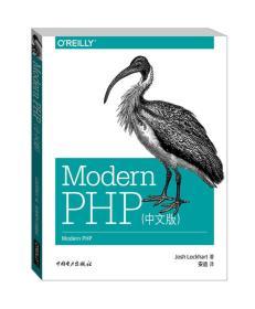 Modern PHP(中文版) 正版 Josh Lockhart(乔希洛克哈特)  9787512380936